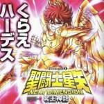 聖闘士星矢 冥王ハーデス 十二宮編・冥界編・エリシオン編 (OVA)