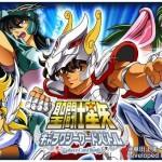 聖闘士星矢 - セイントセイヤ – (1~57話)