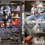 劇場版 機動戦士ガンダムF91
