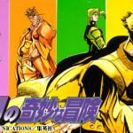 ジョジョの奇妙な冒険 ADVENTURE JOJO OVA