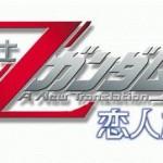 劇場版 機動戦士ZガンダムII 恋人たち