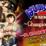 はじめの一歩 Champion Road (TVスペシャル)