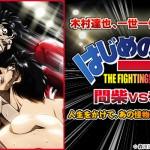 はじめの一歩 間柴vs木村 死刑執行 (OVA)