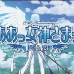 ああっ女神さまっ 闘う翼 TVシリーズ 特別編